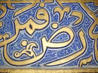 Detail of tile-work, Gur Emir
