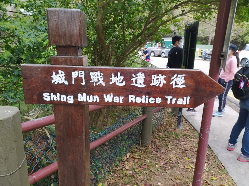 Sign to the War Relics.