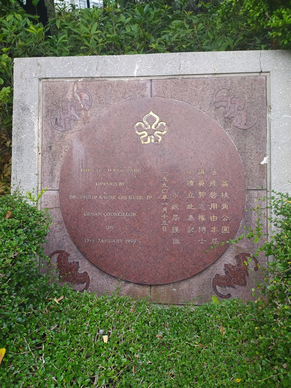 Plaque showing the park was opened in 1990.