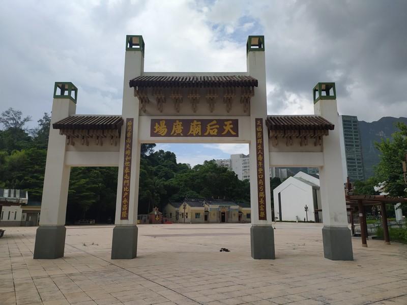 Gateway to Tin Hau Temple Plaza.