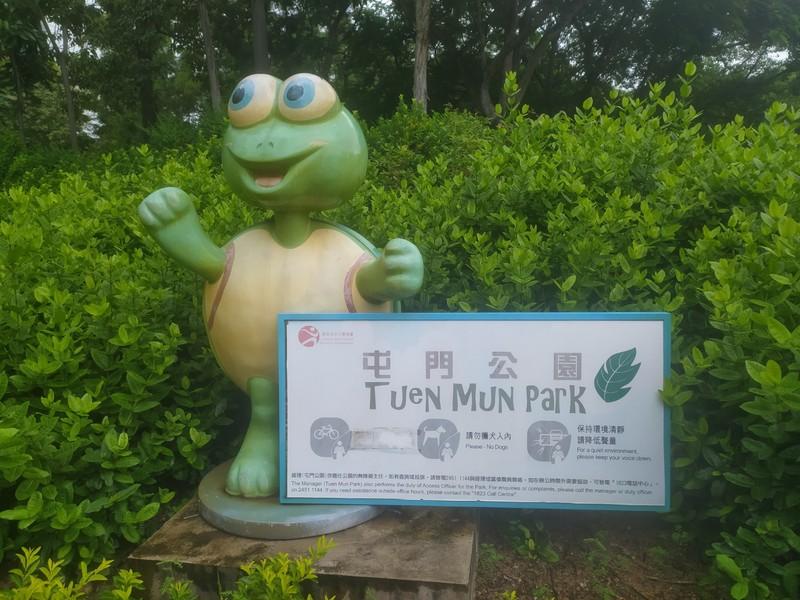 Entrance to Tuen Mun Park.