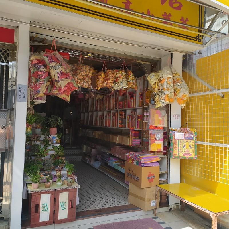 Shop in Lam Tei near the monastery.