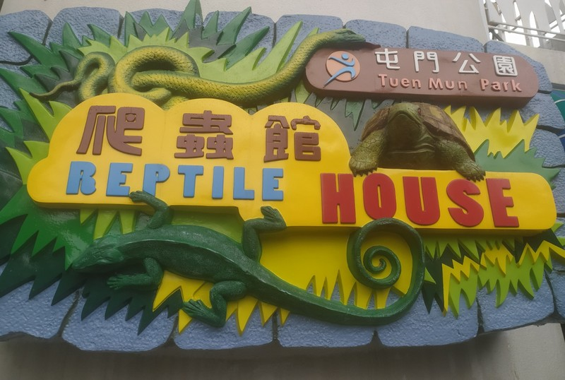 Entrance to Reptile House.
