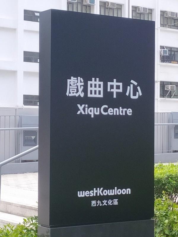Xiqu Centre Sign.