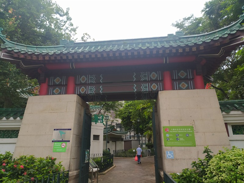 Entrance to King George V Memorial Park, Kowloon.