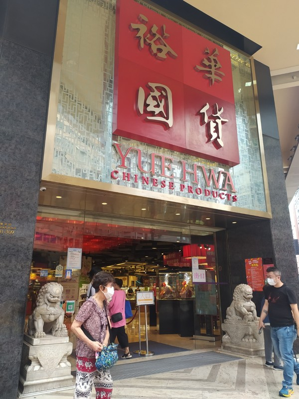Entrance to Yue Hwa Chinese Products Emporium.