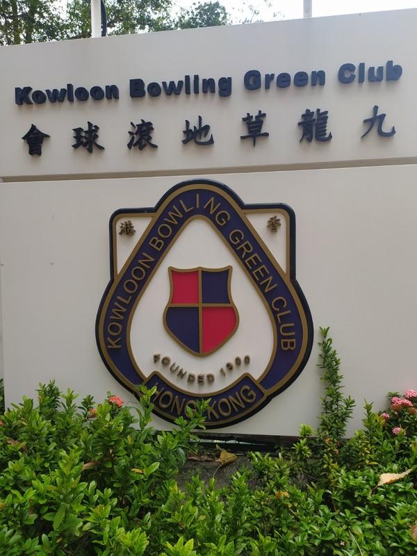 Kowloon Bowling Green Club.