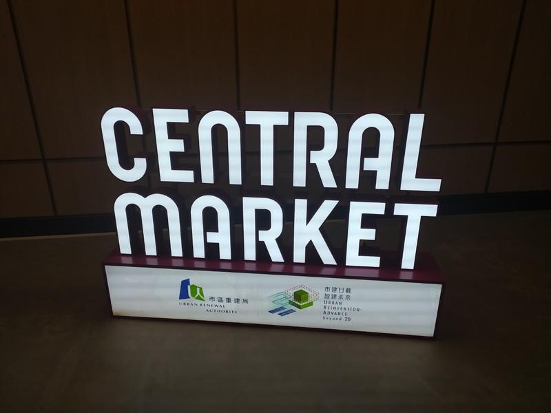 Central Market Sign.
