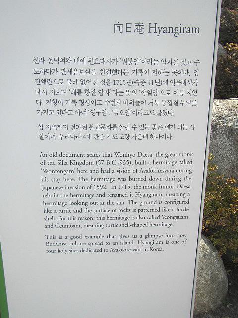 About Hyangiram