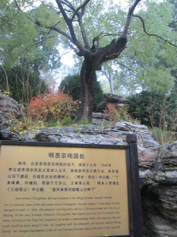 Last emperor hanged himself here