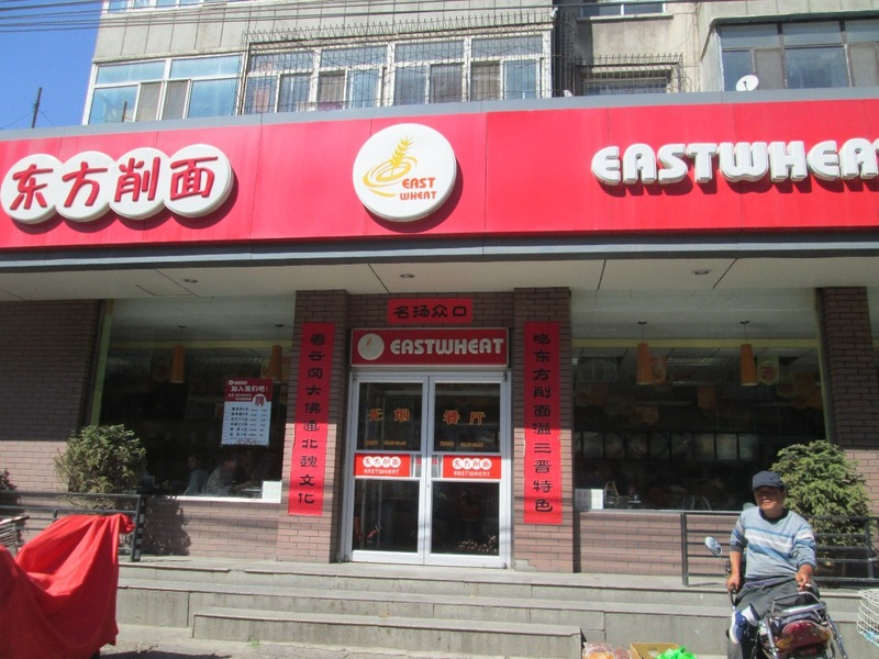 East Wheat noodle shop