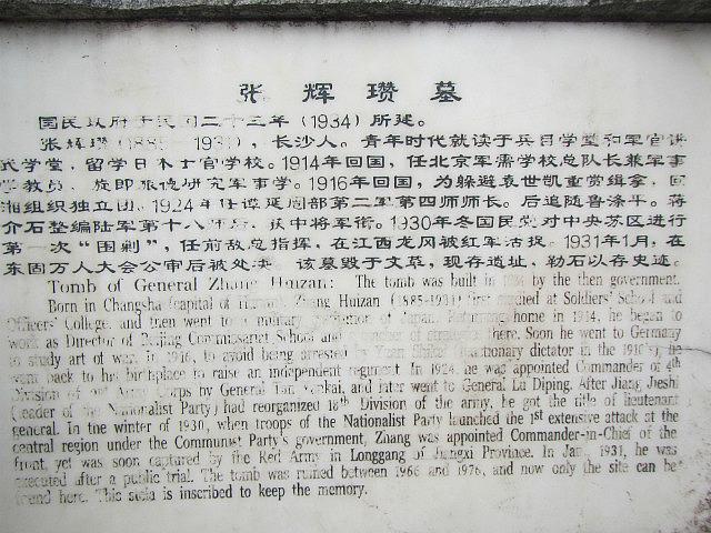 Yuelu mountain tomb