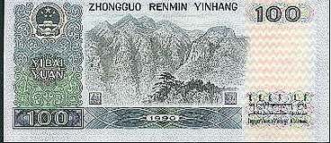 Old 100 yuan note