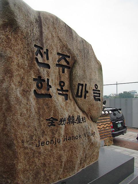 Hanok village entrance