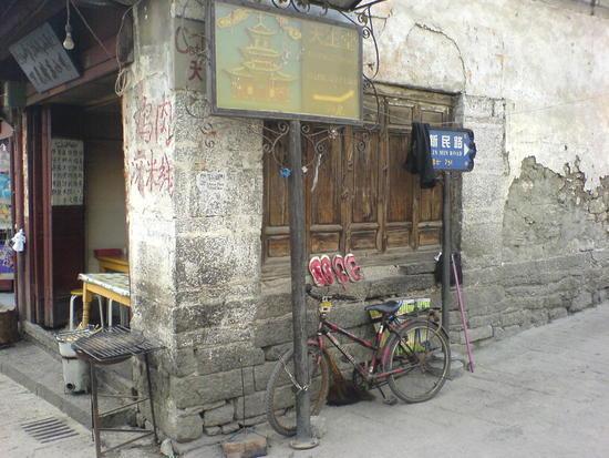 Dali Old Town Walk (7)