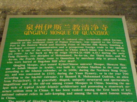 Ancient Mosque Walk (12)