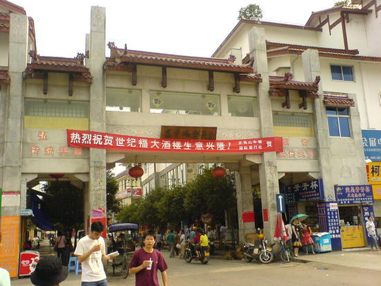 Wuyi Shan Details (5)