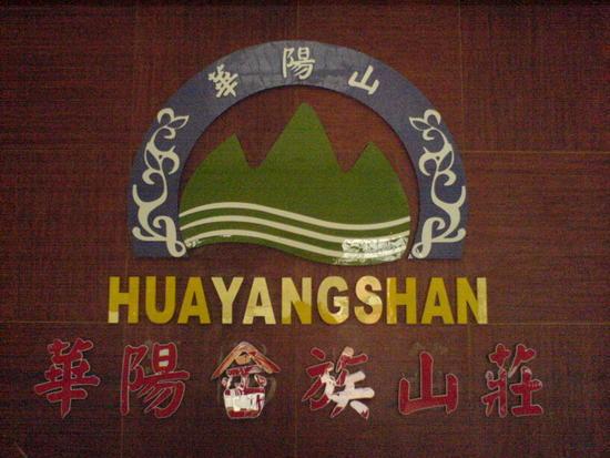 Sunchang - Eva & Huayang Shan (31)