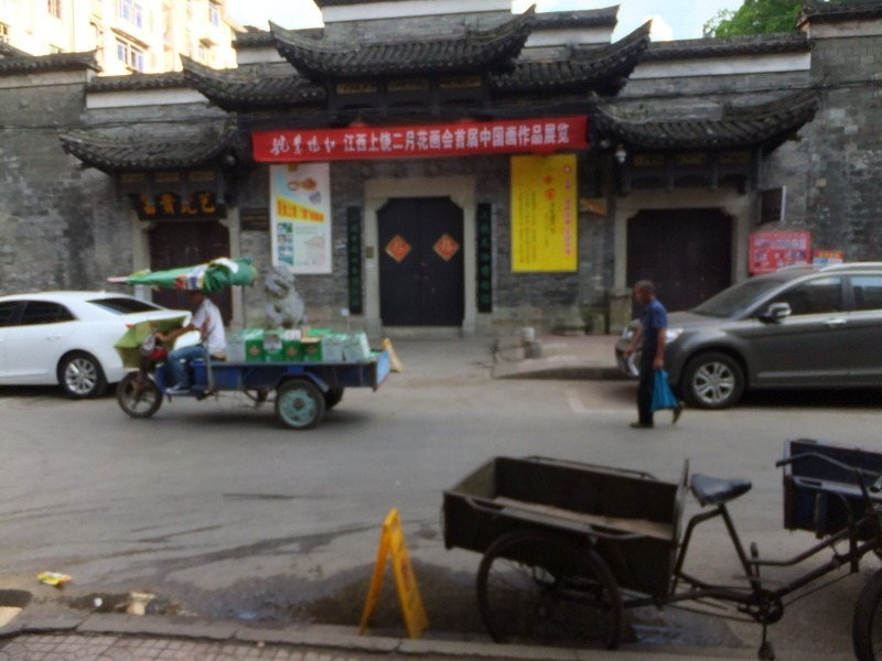Shangrao Bank  Adventure