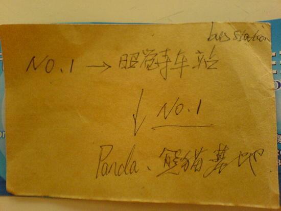 Panda Research Base (13)