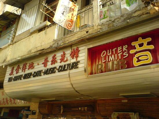 Xiamen - Speedboat & Backstreets (14)
