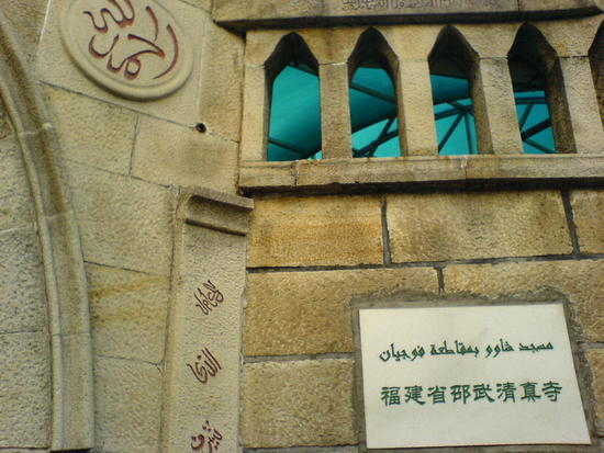 The Elusive Mosque Search (6)
