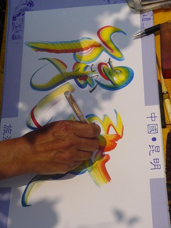 Gan Zhuang Shan Festival (37)