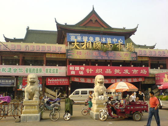 Kaifeng - City Walk