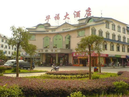 Wuyi Shan Details (8)