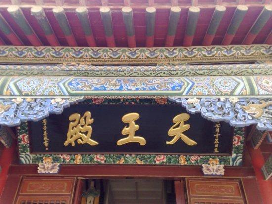3-Haibao Ta & City Walk