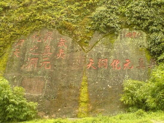 06 - 16 June 2007 - Wuyi Shan Day 1 (7)