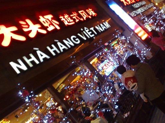 Biejing Lu & City Walk