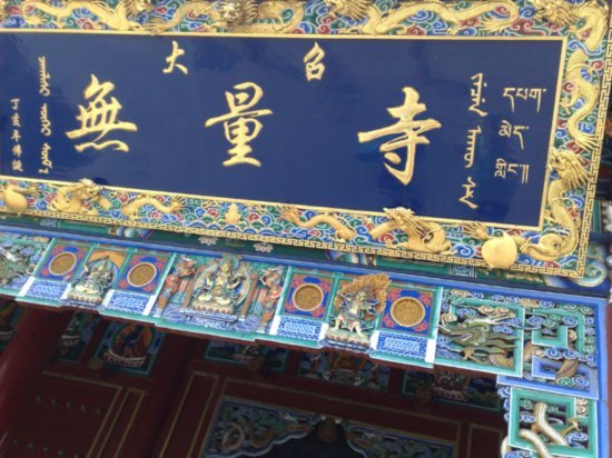 11-Wuta Pagoda & Da Zhao Temple