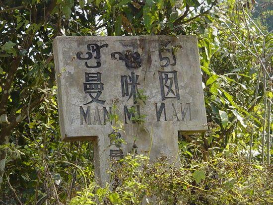 The Jinghong Mud Map Walk (1)