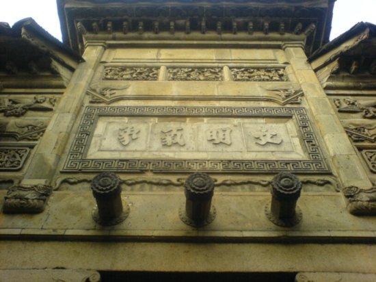 Ancient Shaowu City