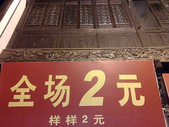 Wuyuan City Adventure