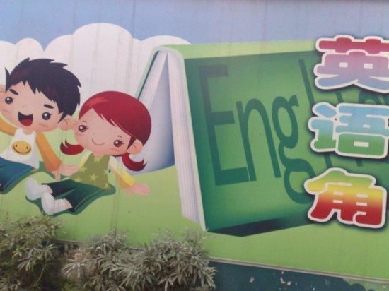 Earthquake Playground Market 17