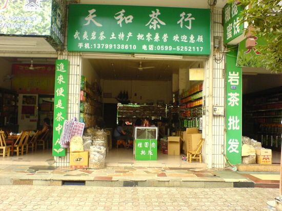 Wuyi Shan Details (6)