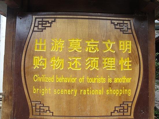 Chinglish sign 4