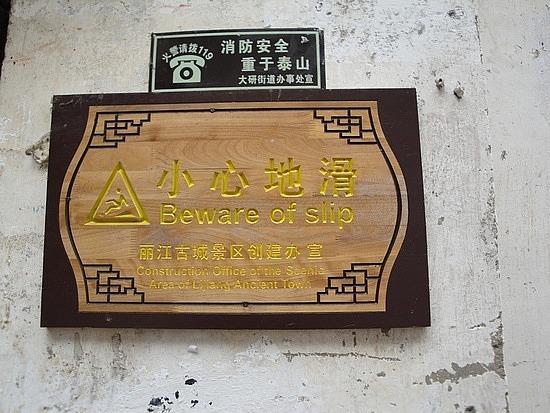 Chinglish sign 7