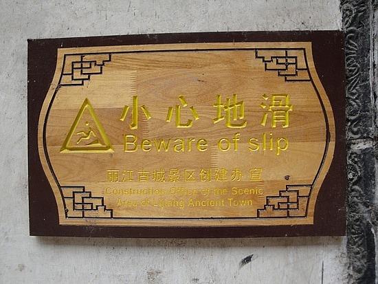 Chinglish sign 6