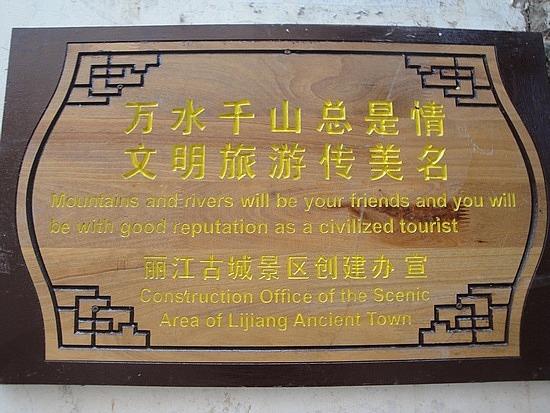 Chinglish sign 2