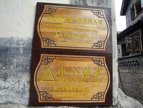Chinglish Sign 1