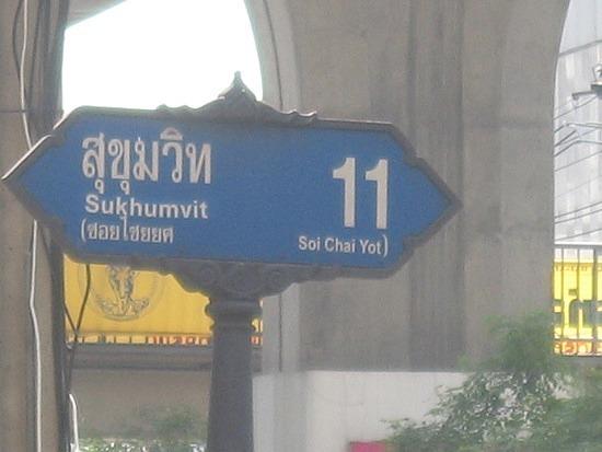 Soi 11