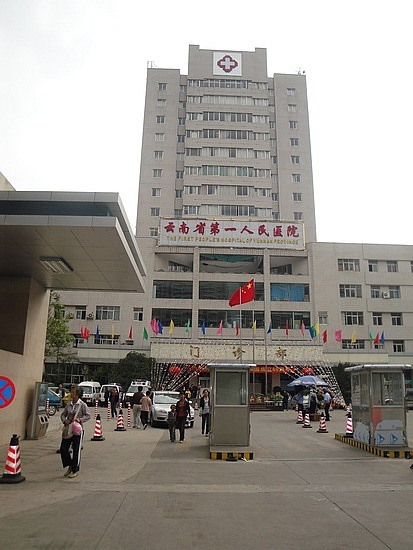 Kunming Hospital