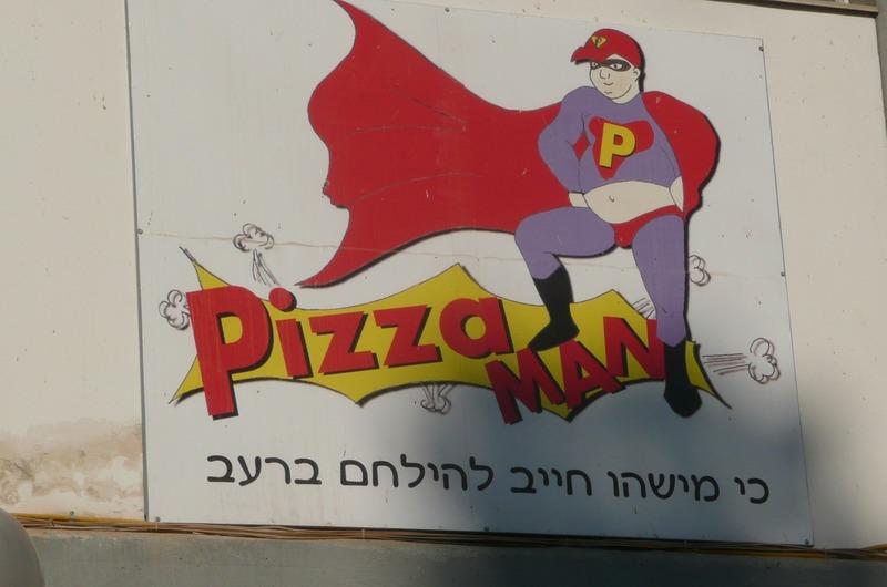 Pizza restaurant on the Kibbutz