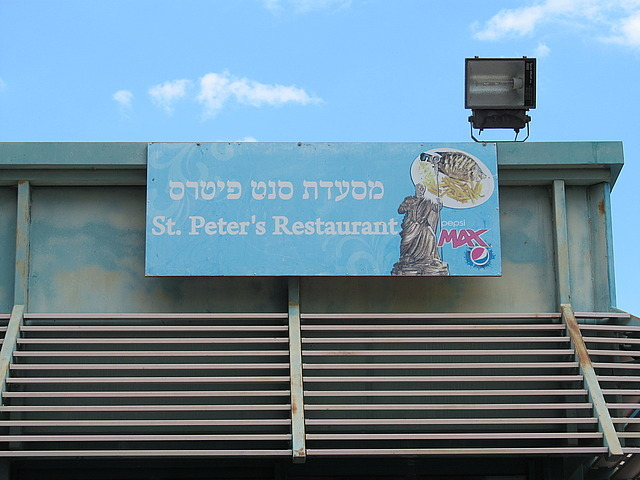 St Peter's Restaurant