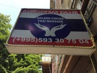 There Are Lots of Thai Restaurants & Massage Parlours in Tbilisi