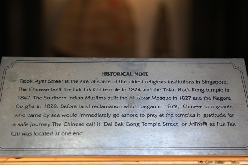 Fuk Tak Chi (Hakka Temple) Museum, Telok Ayer Street