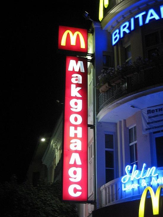 McDonald's, Bulgarian-Style
